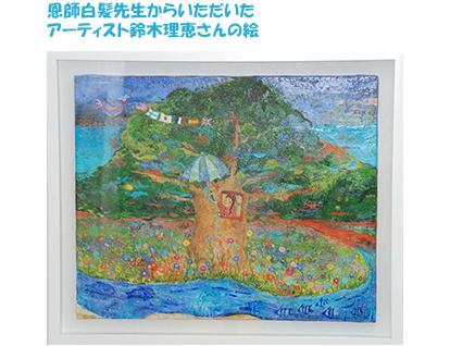 恩師白髪先生からいただいたアーティスト鈴木理恵さんの絵