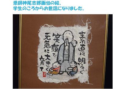 恩師神尾吉郎画伯の絵、学生のころからお世話になりました。