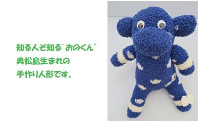 """知る人ぞ知る""""おのくん"""" 奥松島生まれの手作り人形です。"""