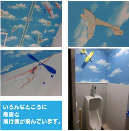 いろんなところに青空と飛行機が飛んでいます。