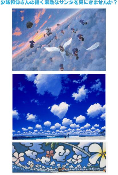 少路和伸さんの描く素敵なサンタを見にきませんか?